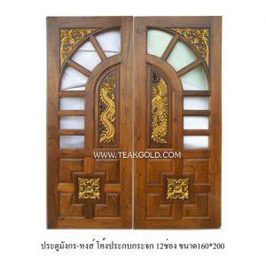 ประตูไม้สักบานคู่_001